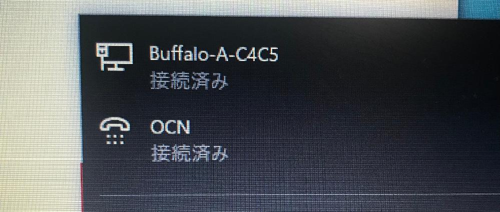 明らかにネットの状態がおかしいです。 添付のように、 ocn wan Miniport (PPPOE)と イーサネット Buffaloがどちらも接続済みという状況は正常でしょうか?