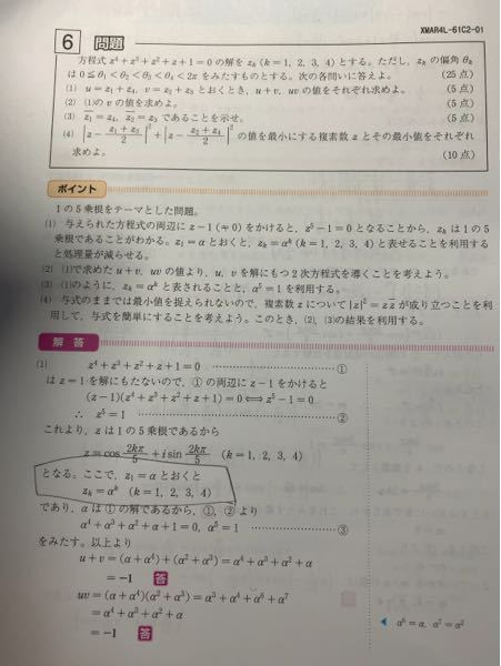 数学複素数の範囲です。 写真の鉛筆の枠の部分が分かりません。 教えてください。よろしくお願いします。