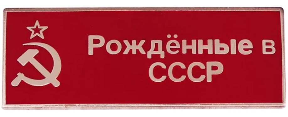 ロシア語だと思うのですが、何て書いてあるのでしょうか?