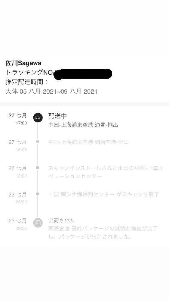 トラッキングNO.の上に佐川って書いてあるんですが佐川から配達されるってことですか?sheinって日本郵便って聞いてたんですが、、