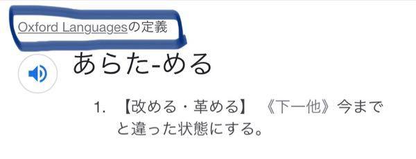 いつもSafariで日本語を検索すると出てくるこの[oxford languagesの定義]はどこで検索できるのでしょうか?oxford languagesをタップしても、日本語を検索する欄は見...