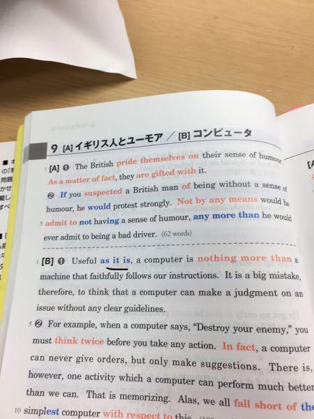 英語の代名詞についてです棒線部分のところなんでcomputer ではなくてitなんですか?