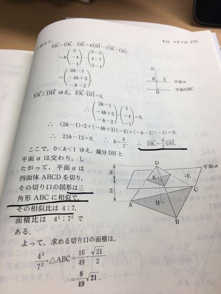 四面体の体積の問題ですなんで高さが分かっただけで三角形の面積比までわかるんですか?写真あります