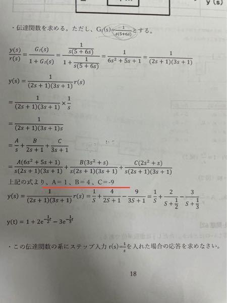 至急回答お願いします! 赤線の部分でA,B,Cはどのように求められたのでしょうか? 解説お願いします!