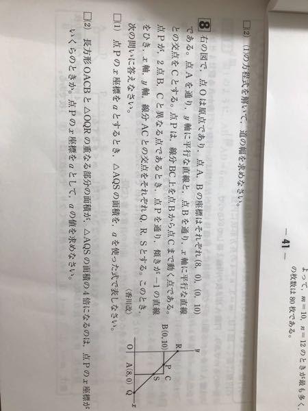 中3二次方程式について 問題の(1)の解き方について教えてくださいm(._.)m