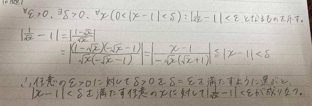 解析学 ε-δ論法による極限の問題です。 lim[x→1]1/√x=1 を証明するにあたり、この途中の変形は合っていますか? 違ったら正しいものを教えて頂きたいです。よろしくお願い致します。