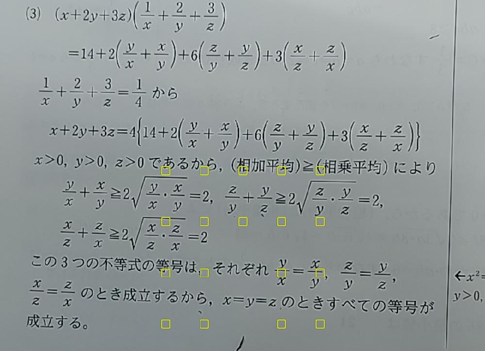 x>0 y>0 z>0 x分の1+y分の2+z分の3=4分の1の時 x+2y+3z の最小値を求めよ とういうもんだいなのですが なぜx+2y+3zとx分の1+y分の2+z...