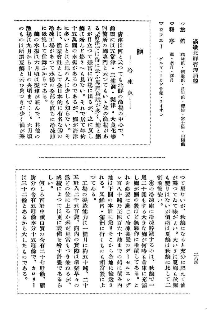 慶応大学図書館所蔵、電子書籍の『朝鮮旅行案内記』は1934年に上梓されていて、無料閲覧可能ですが、 この中で現在の北朝鮮の清津に関するコラムがあるのですが、 清津の鰤は、日本の会社のマルハが全て冷凍して、そのうえで日本や朝鮮全土に販売している、と書かれてました。 マルハというのは○にひらがなの『は』と書いてあって今のマルハニチロホールディングスかな?と思いましたが、マルハニチロホールディングスは1943年にできたとのことですが、こっちのコラムのマルハは全然違う別会社ですかね?