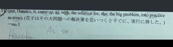英語の並び替えの問題です どなたかわかる方いますか??