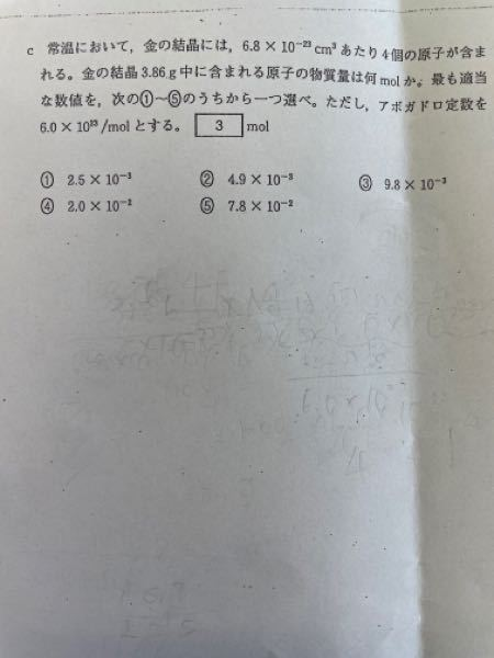 至急お願いします。 化学基礎でこの問題が分かりません。 悩んでも分からないので解説お願いします。
