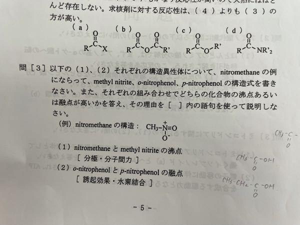 至急です。化学の問題です。 問3を教えてください。 有機化学 有機化合物 構造式 命名法 沸点 融点