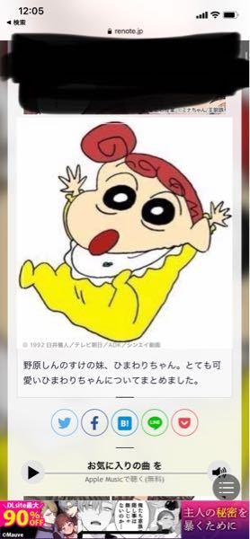 クレヨンしんちゃんで(野原ひまわり)ってどんなキャラクターですか?