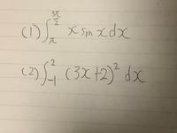 画像の問題の定積分を計算過程と共に教えてください お願いします