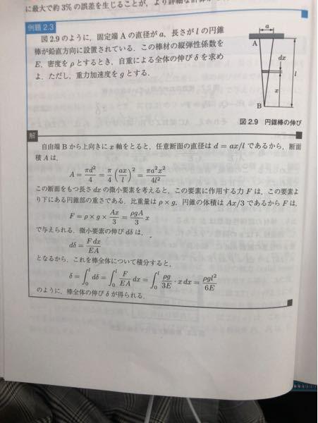 この問の 「直径はd=ax/l」 がどうしてそうなるのかわかりません。