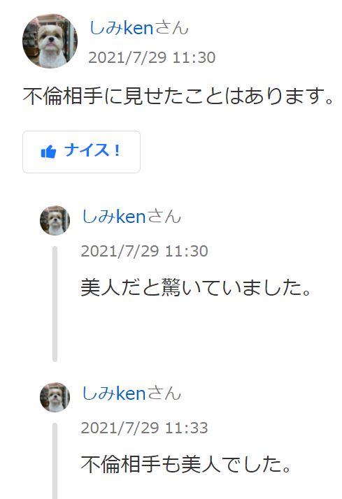女性に質問します。 不倫の相手に自分の奥さんの写真見せる男ってどう思いますか? https://detail.chiebukuro.yahoo.co.jp/qa/question_detail/q14246821099