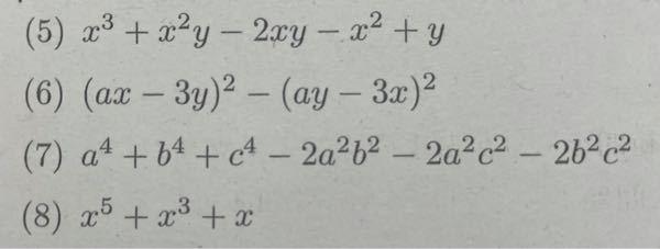 この問題の因数分解の答えをお願いします。