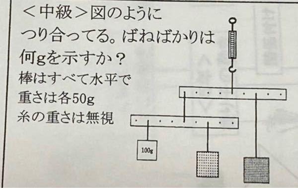 このつり合いの問題の答えを教えてください。 答えは950gらしいです。