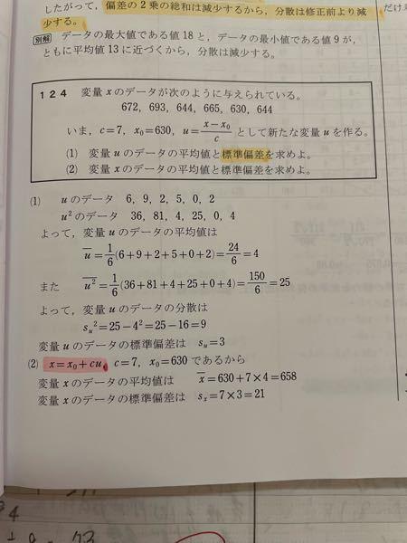 高校 一年 数学I データの問題です。 (2)の赤のマーカーのところがわかりません。教えてください。