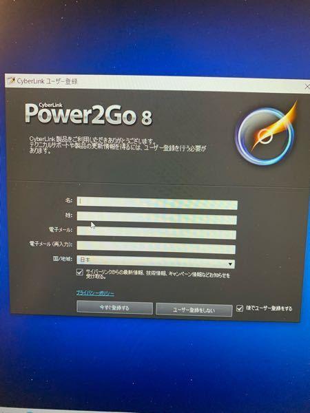 PCを開くとpower2Go8というのが出てきました これはなんですか?登録した方がいいんですか?