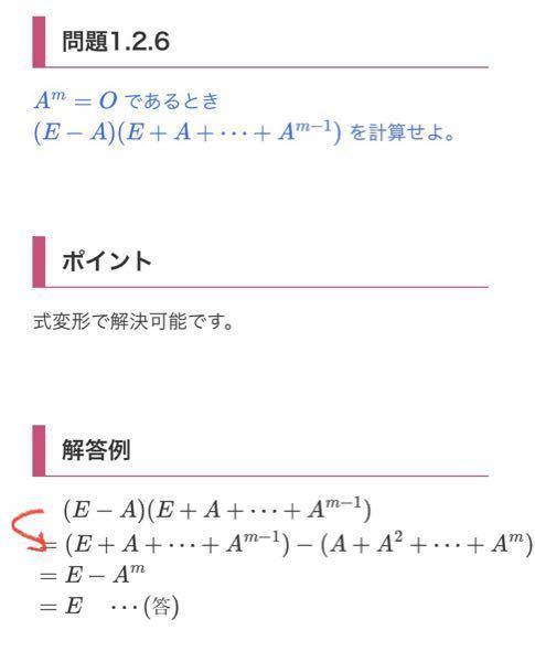 線形代数のこの問題で矢印の過程がよくわかりません。 教えてもらえると嬉しいです。よろしくお願いします