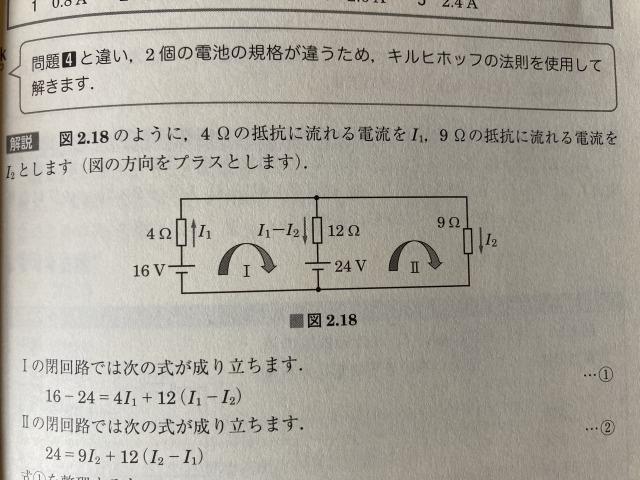 【無線工学】 添付の画像について ① 式 16-24 というのがいきなりわかりません ② 式 I2-I1 が?です。どこに流れる電流ですかこれ 教えてください お願いします