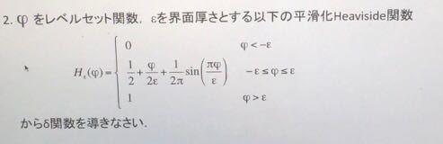 ヘビサイド関数からデルタ関数を求める問題です。 教えて下さい、お願いします。