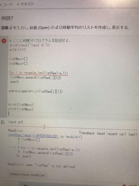 緊急】Pythonの課題です。 ほとんど理解できていないのにもうすぐ締め切りなので助けてください、お願いします。 なにか情報の不足があればすぐに返信させてもらいます。
