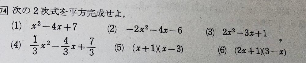 (1)、(2)以外の問題の解説と答えを教えて欲しいですm(*_ _)m
