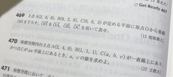 数学469の解説をよろしくお願いします。