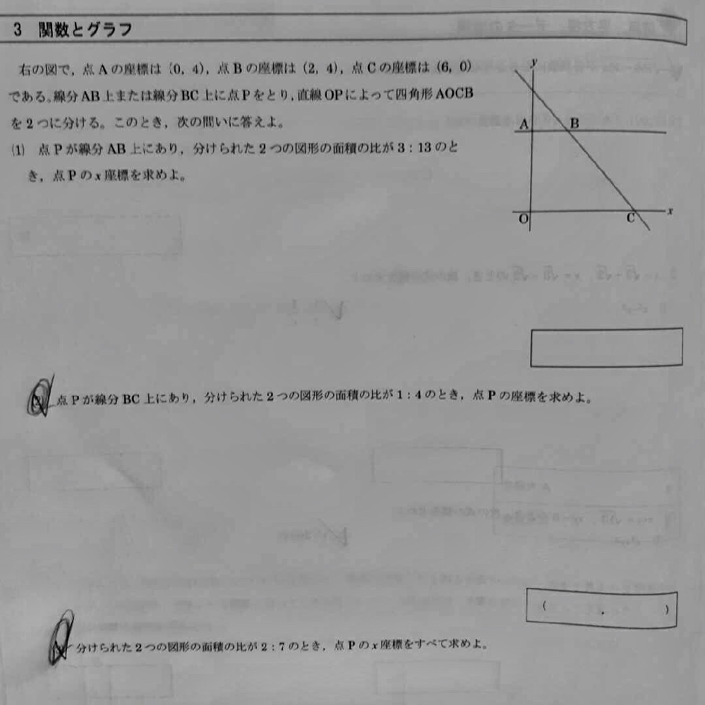 中学数学 (2)、(3)わかる方教えてください。 よろしくお願いします(^^)