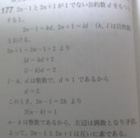 高校数学の問題です。 下の写真は問題177「nを自然数とするとき、2n-1と2n+1は互いに素であることを示せ。」の模範解答です。 その解答の (l-k)d=2 l-k,dは整数で、d≠1であるから d=2  が、どうしてこうなるのか分かりません よろしくお願いします!  また、この解答方法のほかに、もっとわかりやすい解法がありましたら、教えてほしいです! よろしくお願いします!