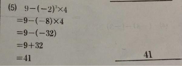 中1 数学 正負の数 数学の宿題で 9-(-2) ³×4 という問題が出ました。計算したら-23になったのですが答えには41と書かれていました。どちらが正しいですか?教えていただきたいです。お願いします。