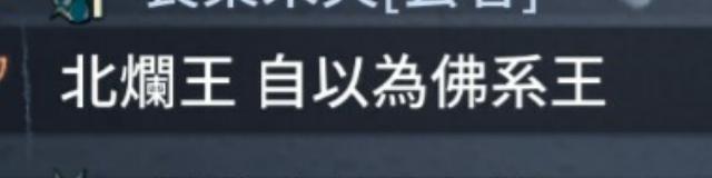 中国語でこれはなんと言ってるのかわかる方教えてくださいm!