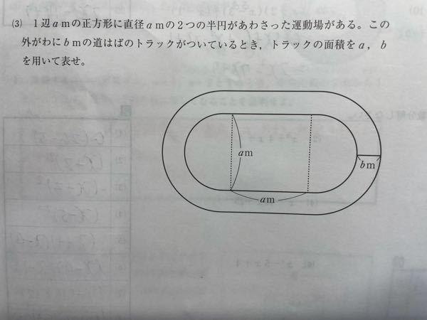 (急募)至急お願いします この問題の説明お願いします 答えは「πab+2ab+πb²」
