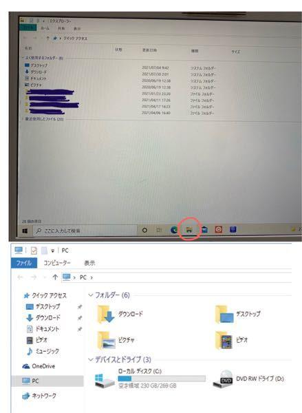 パソコンでUSBのデータを開く時 以前までは 画像の赤で囲っているところを押せば 画像下半分のような画面が出ていたのですが、 画像上半分のような画面しか出なくなりとても不便です。 直す方法はありますか? 調べてもわからず質問させて頂きました。お詳しい方いらっしゃいましたらどうかよろしくお願いいたします。