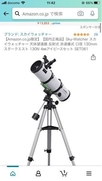 この天体望遠鏡は初めて買うも望遠鏡としてどうなのでしょうか