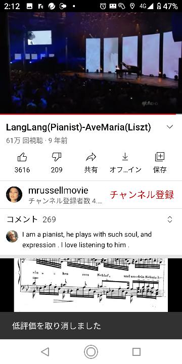 https://youtu.be/ptGjTkVFv-A ⬆️ アヴェ・マリアという讃美歌ですが、リストって書いてるんですけどね、この讃美歌本当にリストの作曲ですか!? リストじゃないですよね。 私もこの讃美歌自分が作ったって言ったら儲かるかも苦笑