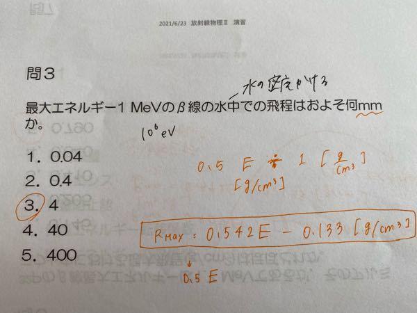 物理の問題です。放射線について、飛程をもとめるとき、私はエネルギーが1MeVだからEに、1×10^-6を代入したのですが、答え的に1MeVをそのまま1として代入するっぽいです。 放射線のエネルギーは1MeVを基本とするんですか?