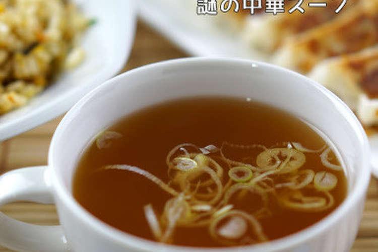 中華料理によく付いてくるこのスープって、何のスープですかね?コンソメじゃなさそうですが。