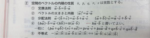 5の不等式の右側の証明を教えてください 範囲は空間ベクトルの内積です