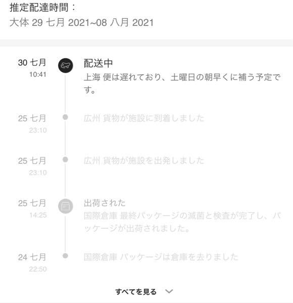 SHEINで1週間前にお急ぎ便で頼んだんですが上海便が遅れており、土曜日の朝早くに補う予定です。と表示されてますこれはどういう意味ですか?土曜日に届いて欲しいのですが間に合わないですよね