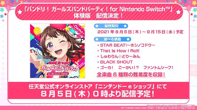 ガルパについて。Switchの体験版が配信されるらしいですが、無料なのかいくらかかるのかは8月5日になるまで分からないですか? また、体験版はダウンロードした後もオンラインでないと遊べないですか?