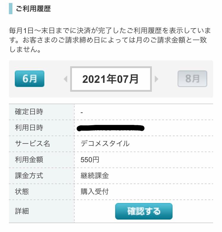 助けてください↓↓ ポイントのために「デコメスタイル」というサイト?に登録しました。 解約したいのですが、調べた解約法で試して見ました。参考にしたサイト↓ https://kaiyaku.jp/deco-stamp/ ソフトバンクなのですが、サイトの手順6のようにご登録サービスを確認しても何も出てこず、解除できているのかな、と解除済みサービスを確認しても何も出てこないです。そして、ご利用履歴を確認するとこのように出てきます(画像) これって解約できていますか? 親に怒られるので急募です、、お願いします!!
