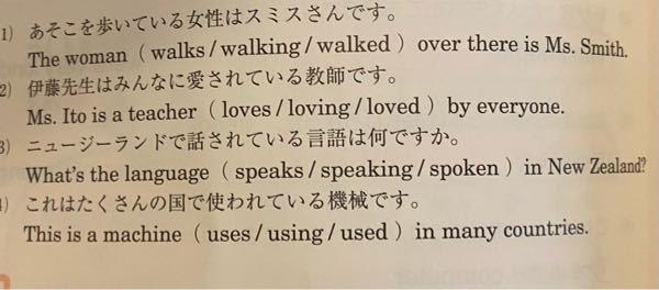 (2),(3),(4)の答えがそれぞれ loved,spoken,usedなんですが、 何故そうなるんですか?現在進行形じゃないんでしょうか?