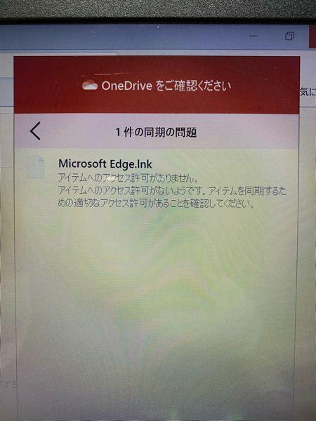 Microsoft Edgeがこんなことになりました。 どうすればいいのか教えてください。