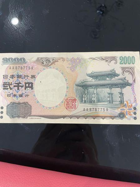 この2000円札ですが、番号がAA878775Rです。 価値はありますか?