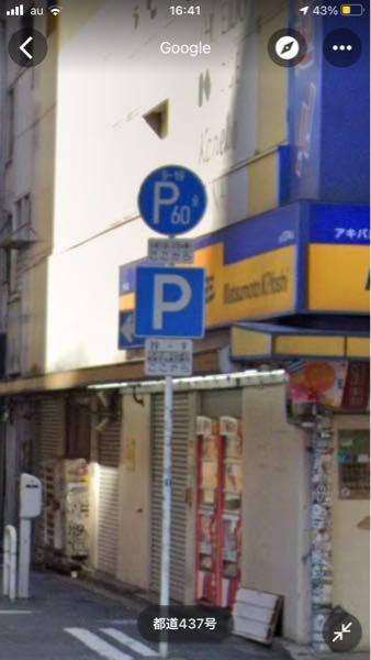 この標識見たことある方、 上はパーキングメータ 9-19時 利用可能ですが、 下の駐車可の標識は 「19-9 ??? ここから」 ?の部分が読めなくて、 19時から翌9時まで駐車可という意味ですか?