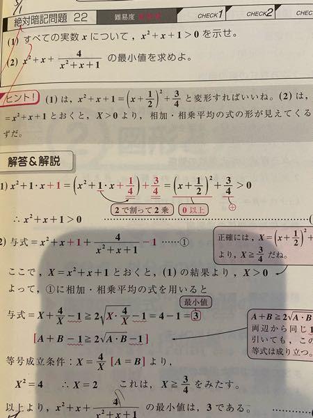 相加相乗平均が全くわかりません (2)の場合、何故相加相乗平均の式を使って最小値を求めようと思ったのですか…?