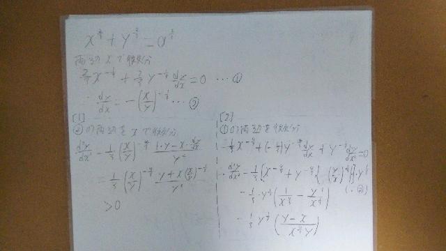 高校数学の質問です。 曲線 x^2/3+y^2/3=a^2/3 (x>0、y>0) について、増減、凹凸を調べよ。 という問題で、凹凸を調べるときに、写真のように(中央で分けている)2通りで微分したところ、答えが一致しませんでした。 左側が正しい解答で、右側が間違えているはずなのですが、右側のどこで間違えたのか分かりません。 どなたかご指摘お願いします。