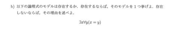 数理論理学の一階述語論理についての問題です。 下の写真の問題について、以下の2点が分かりません。 詳しくお教え頂けないでしょうか? 1. モデルが存在するかしないかはどのように考えればいいでしょうか? 2. モデルが存在するなら、そのモデルはどのように記述すればいいのでしょうか?